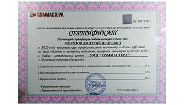 Сертификат(ремонт телефонов)