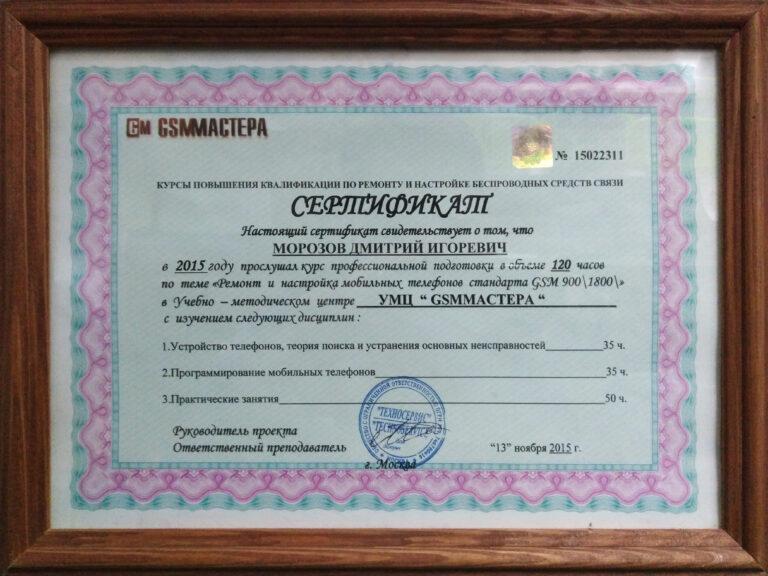 foto-sertifikat